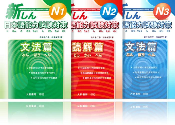 新N1、新N2、新N3 JLPT日本語能力試驗對策