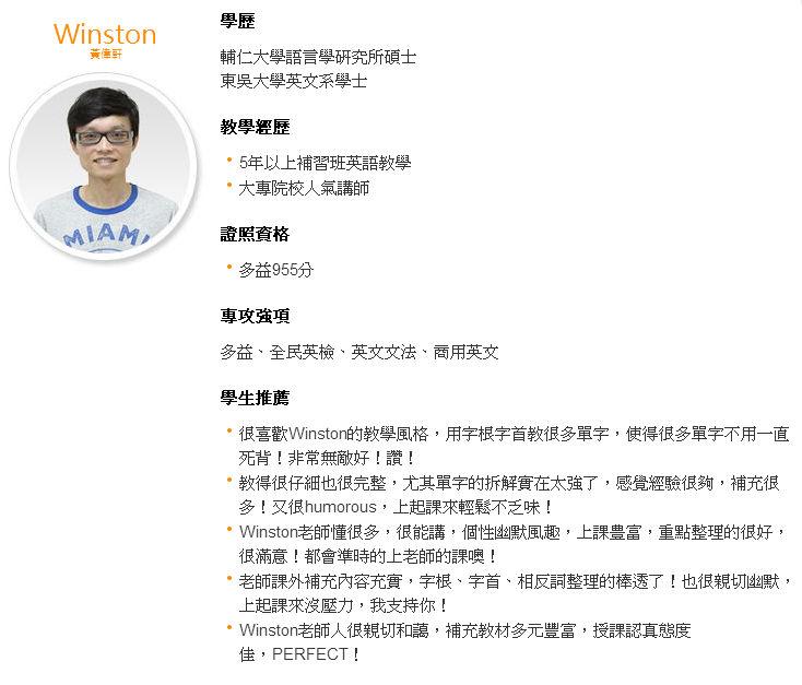Winston老師-多益860