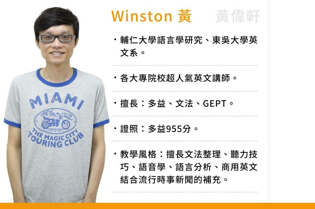 Winston 黃老師