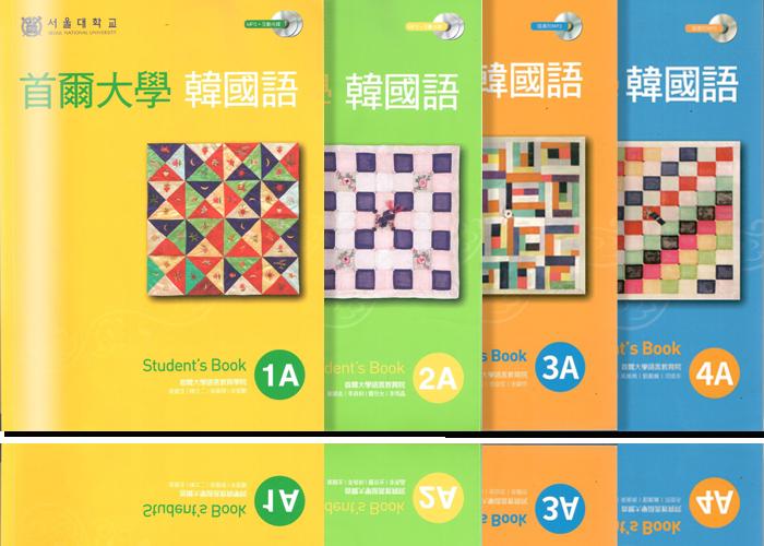 首爾大學韓國語:初級 1A、2A,中級 3A、4A。