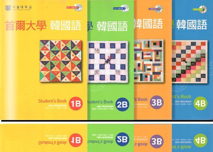 首爾大學韓國語:初級 1B、2B,中級3B、4B