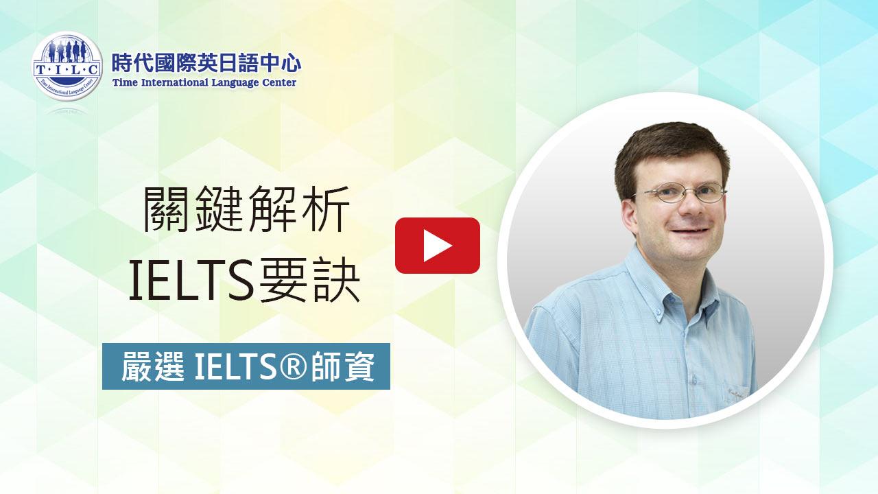 雅思聽力-關鍵解析IELTS要訣