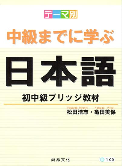 中級日本語