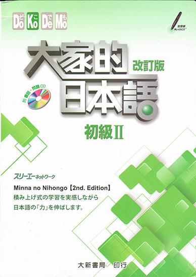 日語會話課本、旅遊日語會話書籍推薦:大家的日本語 初II