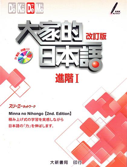 日語口說課本、旅遊日語口說書籍推薦:大家的日本語 進I