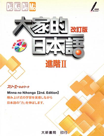 日文口說課本、旅遊日文口說書籍推薦:大家的日本語 進II