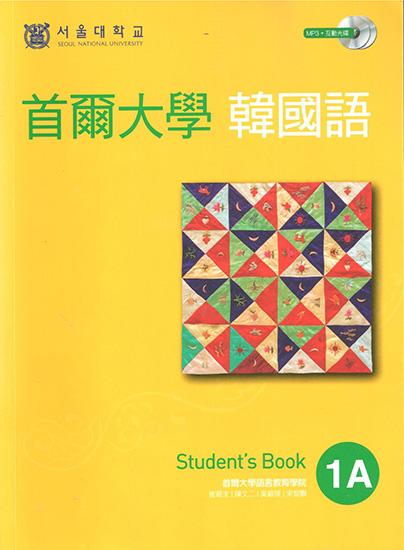 旅遊韓文會話課本推薦:首爾大學韓國語1A