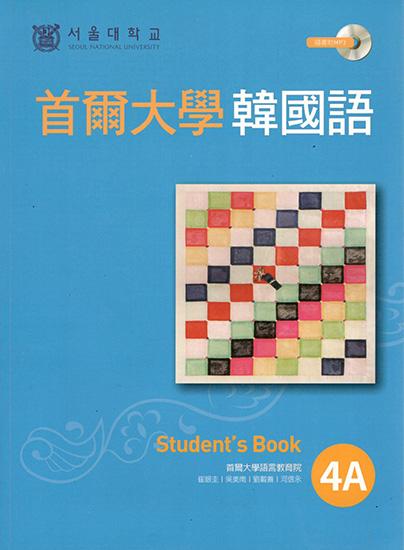 旅遊韓文會話書:首爾大學韓國語4A