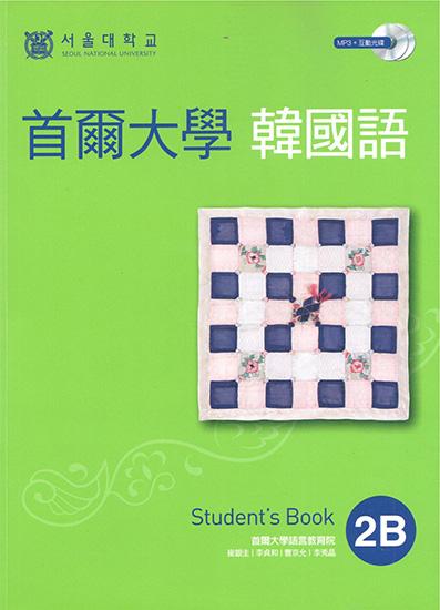 旅遊韓語會話課本推薦:首爾大學韓國語2B