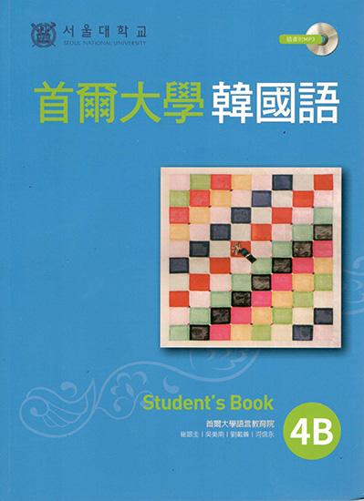 旅遊韓語會話書:首爾大學韓國語4B