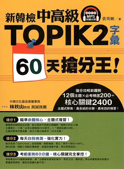 新韓檢中高級TOPIK 2字彙 60天搶分王