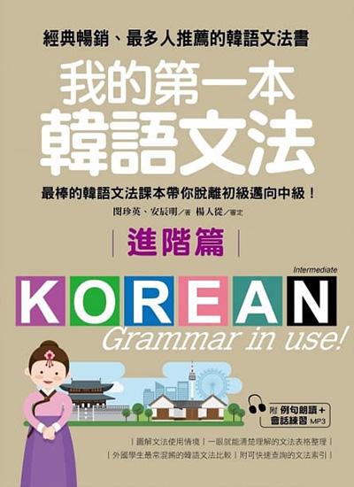 我的第一本韓語文法【進階篇】:最棒的韓語文法課本帶你脫離初級邁向中級!