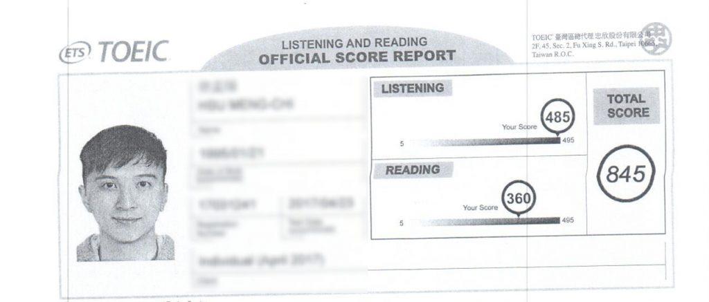 藍色證書多益845分