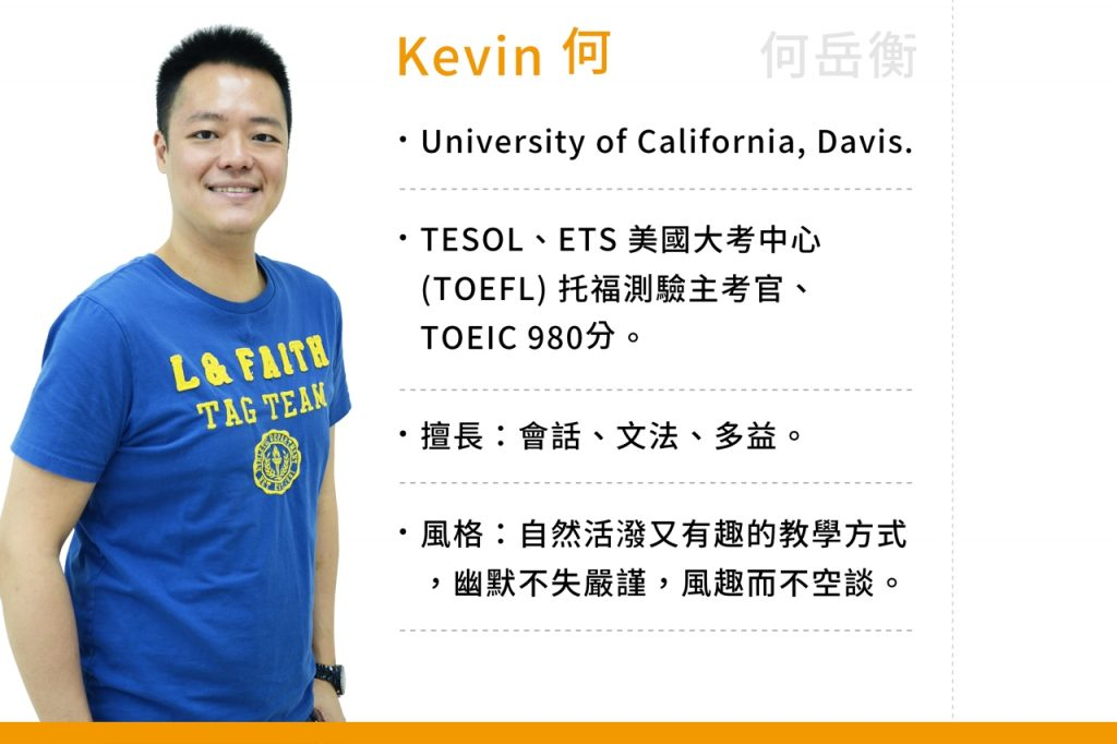 Kevin老師
