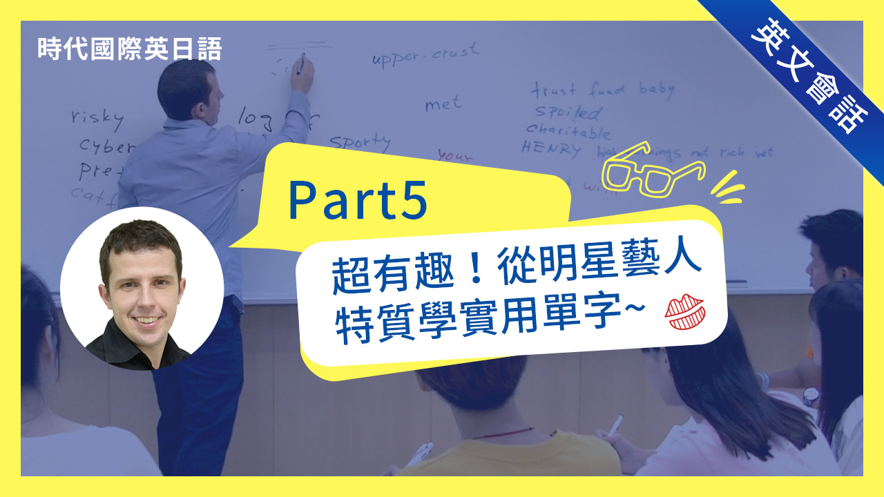 英語口說Part5:超有趣!從明星藝人特質學實用英文單字。