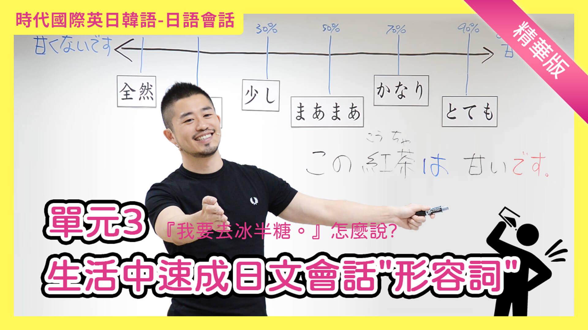 """精華版:生活中速成日文會話""""形容詞"""""""