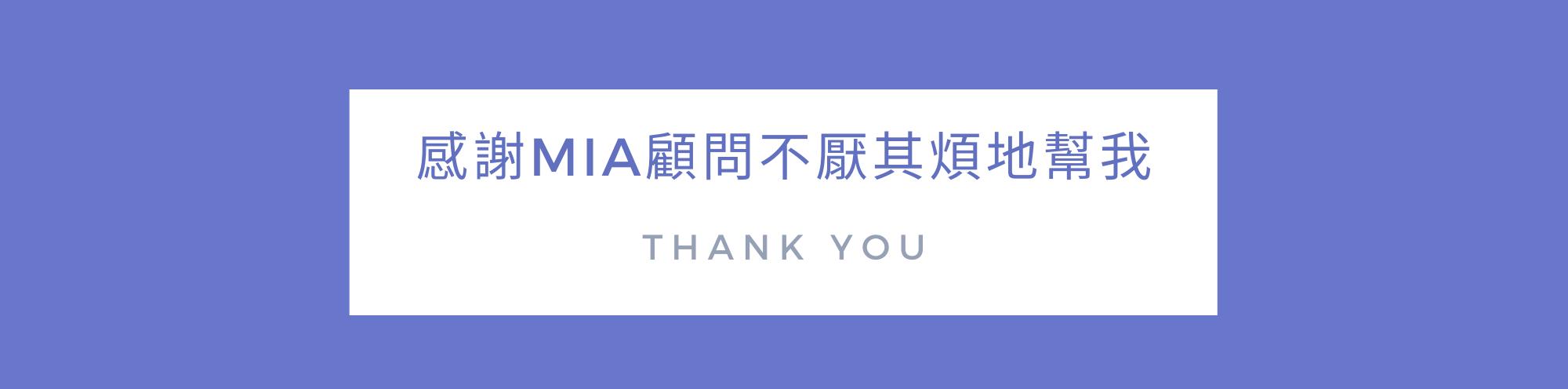 吳孟軒-TOEIC915:感謝Mia顧問不厭其煩地幫我