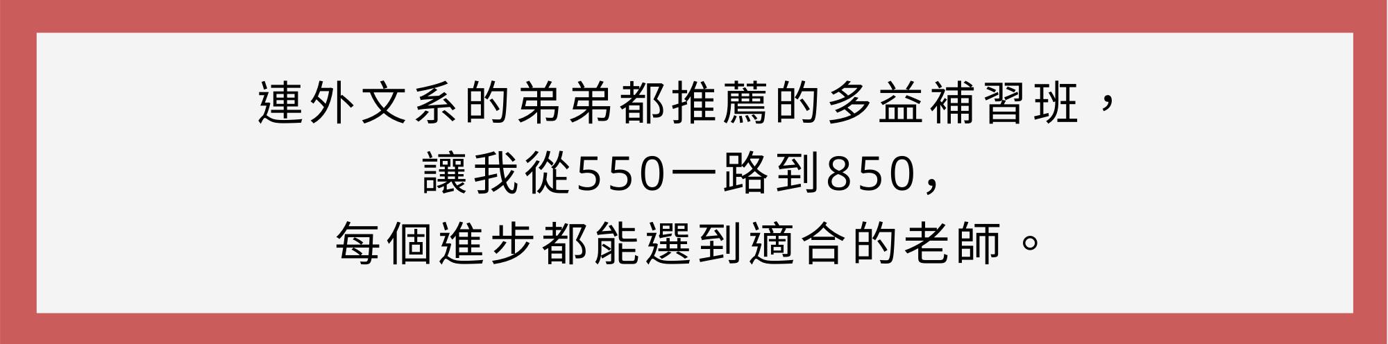 連外文系的弟弟都推薦的多益補習班,讓我從550一路到850,每個進步都能選到適合的老師。