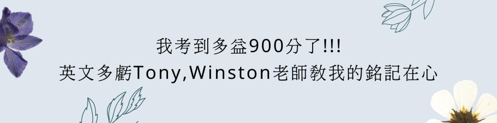 我考到多益900分了!!!英文多虧Tony,Winston老師教我的銘記在心