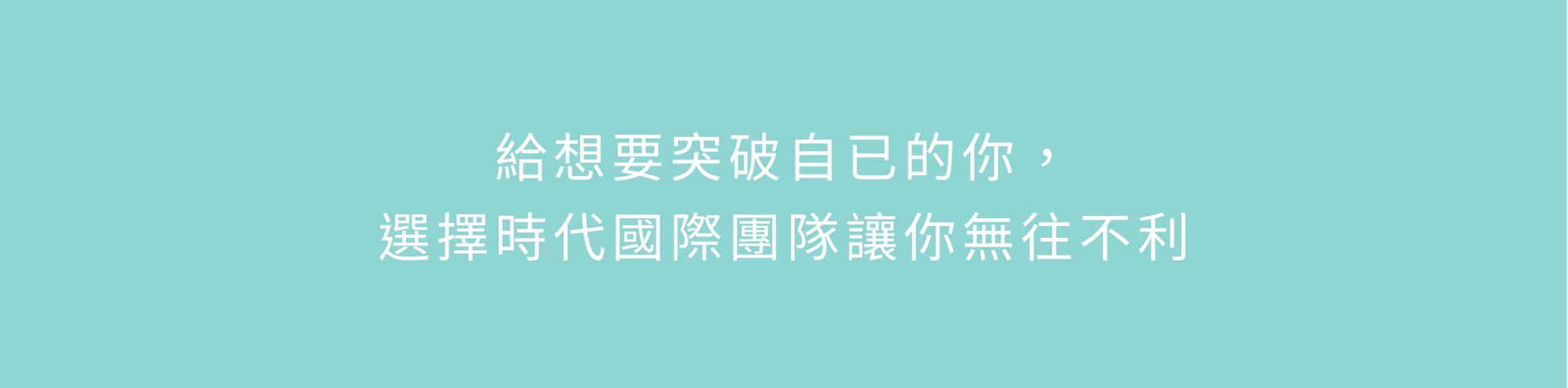 林智梅-TOEIC800-多益高分,多益補習班,補習班推薦,多益,考試,準備,台北多益補習