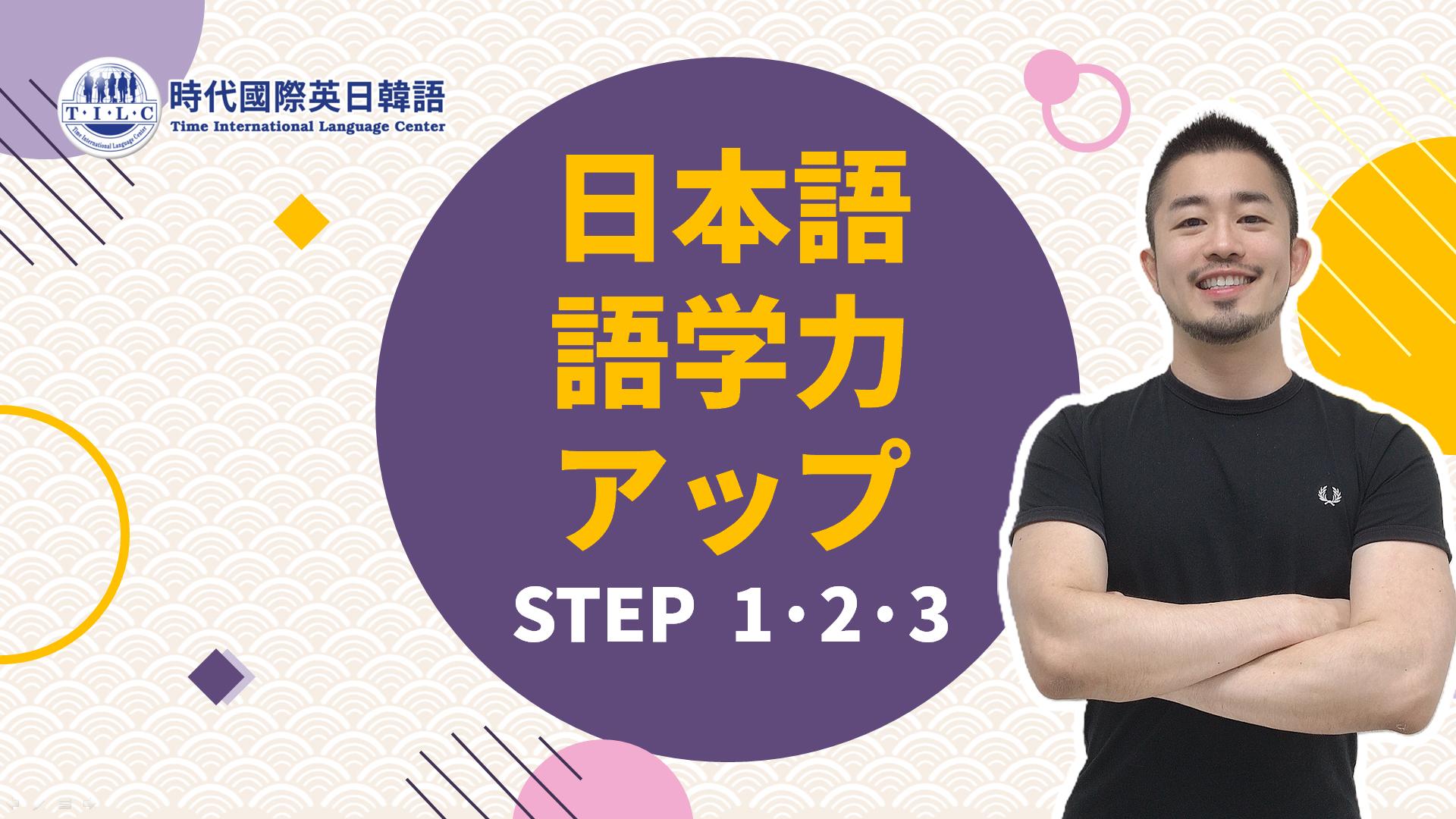 #線上課程 #線上日文 #日文50音 #日文單字 #日文文法