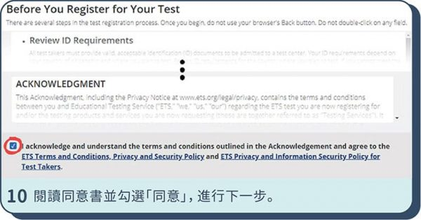 TOEFL測驗報名步驟10