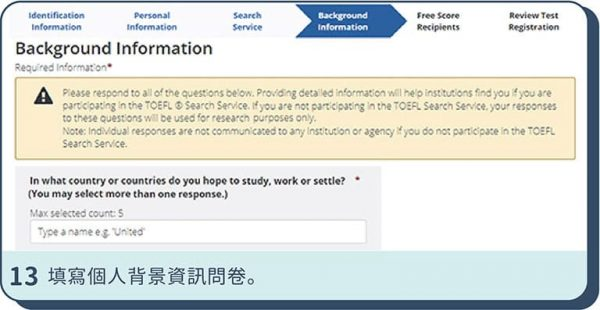 托福保證班報名考試步驟13